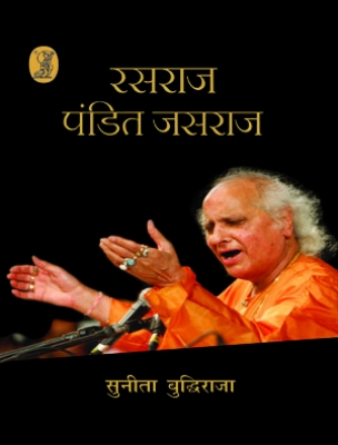 Pandit Jasraj's biography launched in India